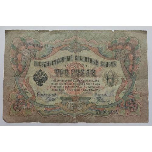 Банкнота 3 рубля 1905 года. Российская Империя. Царские. Шипов, Родионов