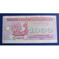 1000 купонов 1992 год Украина 1000 карбованцев