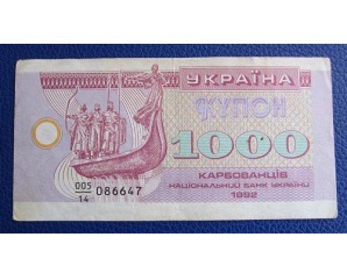 1000 купонов 1992 год. Украина. 1000 карбованцев