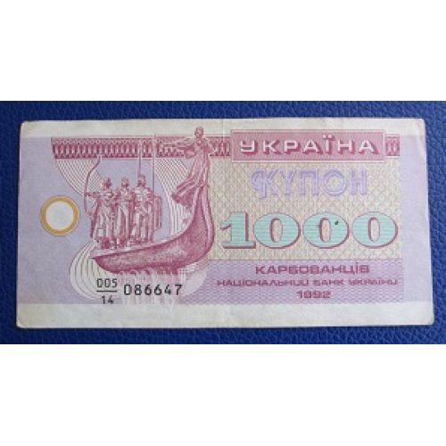 Купить 1000 купонов 1992 год. Украина. 1000 карбованцев