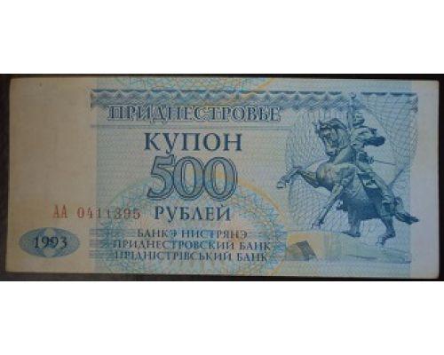 500 рублей купонов 1993 год Приднестровье