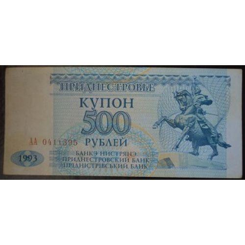 Купюра 500 рублей купонов 1993 год Приднестровье
