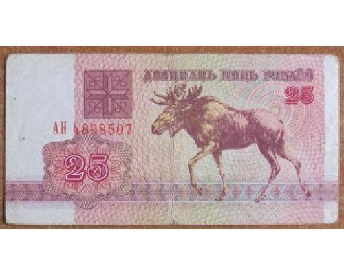 25 рублей 1992 год. Беларусь