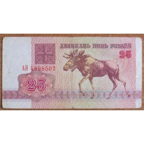Купюра 25 рублей 1992 год. Беларусь