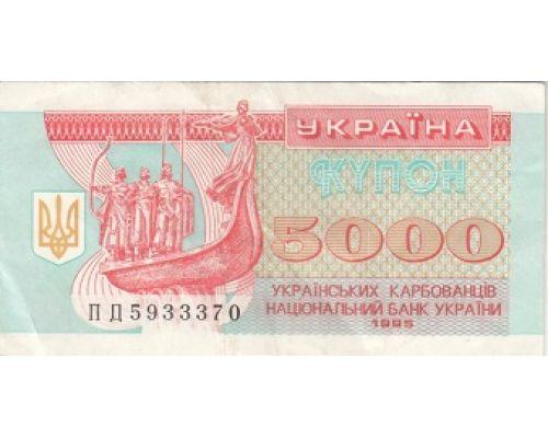 5000 купонов 1995 год Украина 5000 карбованцев
