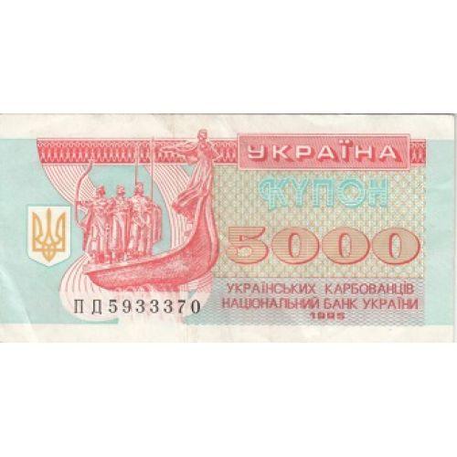 Купить 5000 купонов 1995 год. Украина. 5000 карбованцев