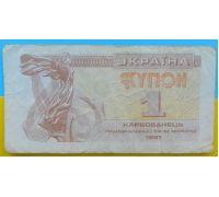 1 купон 1991 год. Украина. 1 карбованец