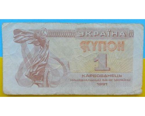 1 купон 1991 год Украина 1 карбованец