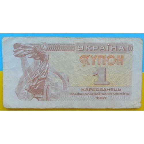 Купить 1 купон 1991 год. Украина. 1 карбованец
