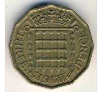 3 пенса 1960 год Великобритания Елизавета II
