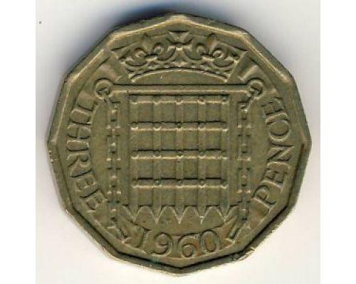3 пенса 1960 год. Великобритания. Елизавета II