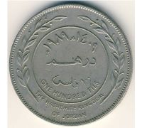 100 филсов 1989 год Иордания