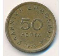 50 лепт 1978 год Греция