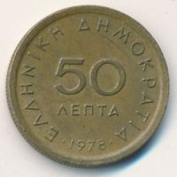 50 лепт 1978 год. Греция