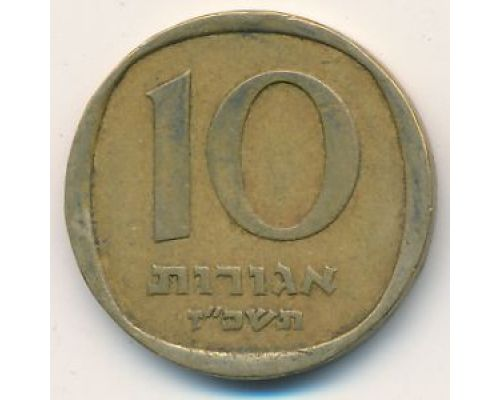 "10 агорот 1967 год Израиль תשכ""ז"