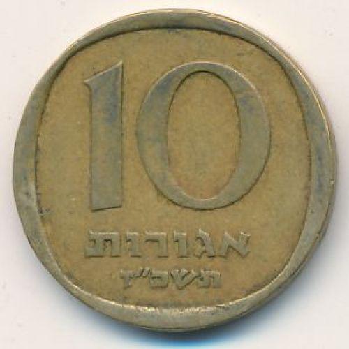 10 агорот 1967 год Израиль
