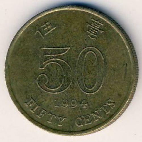 50 центов 1994 год. Китай Гонконг