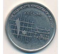 10 пиастров 1993 год Иордания Хусейн ибн Талала