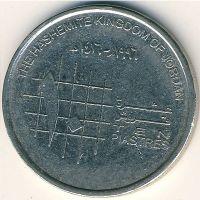 10 пиастров 1996 год Иордания Хусейн ибн Талала