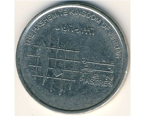 10 пиастров 1996 год Иордания. Хусейн ибн Талала