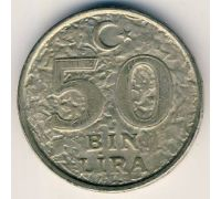 50000 лир 1998 год Турция (50 бин лир)