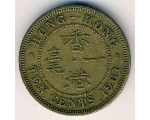 10 центов 1961 год. Китай Гонконг