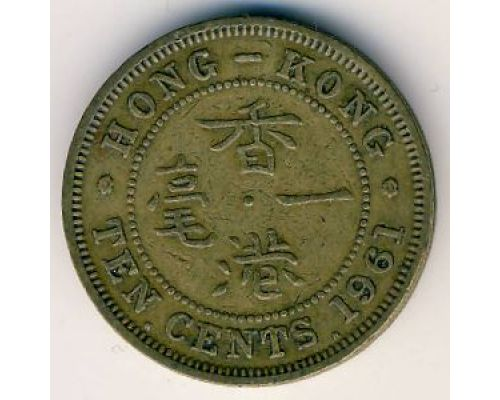 10 центов 1961 год Китай Гонконг