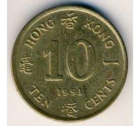 10 центов 1991 год Китай Гонконг