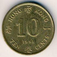 10 центов 1991 год. Китай. Гонконг