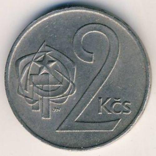 2 кроны 1981 год. Чехословакия