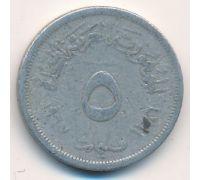 5 миллим 1967 год Египет (милльем)