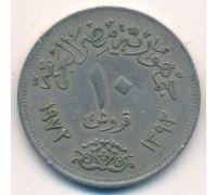 10 пиастров 1972 год Египет