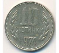 10 стотинок 1974 год Болгария