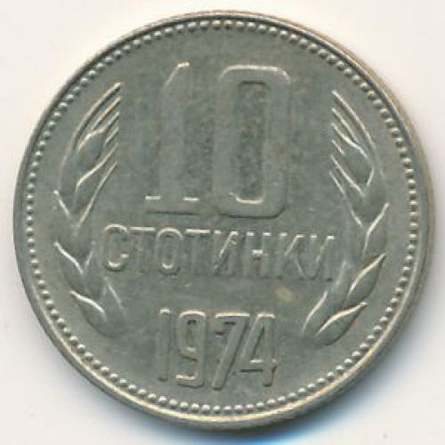 10 стотинок 1974 год. Болгария