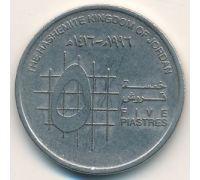 5 пиастров 1996 год Иордания