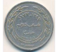 50 филсов 1977 год Иордания