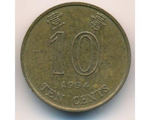 10 центов 1994 год Китай Гонконг