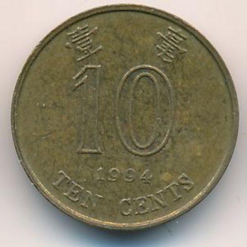 10 центов 1994 год. Китай. Гонконг