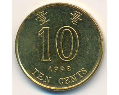 10 центов 1998 год Китай Гонконг