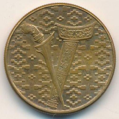 1 ринггит 1991 год. Малайзия (доллар)