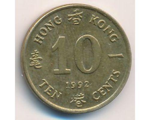 10 центов 1992 год. Китай. Гонконг