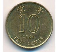 10 центов 1995 год Китай Гонконг
