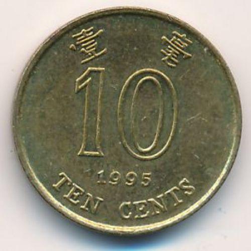 10 центов 1995 год. Китай. Гонконг