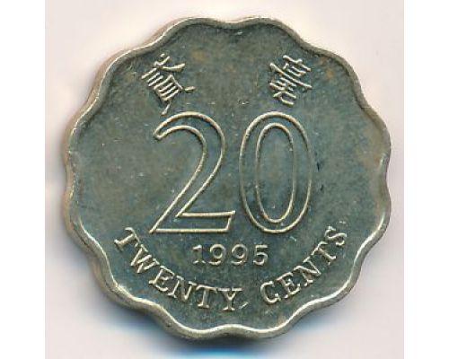 20 центов 1995 год. Китай Гонконг