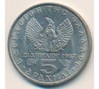 5 драхм 1971 год Греция Константин II