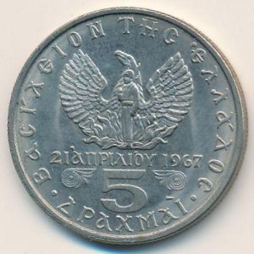 5 драхм 1971 год. Греция. Константин II