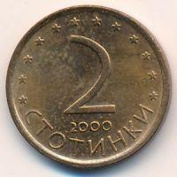 2 стотинки 2000 год Болгария