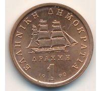 1 драхма 1990 год Греция