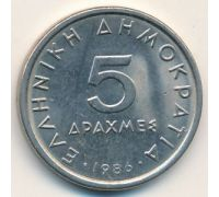 5 драхм 1986 год Греция