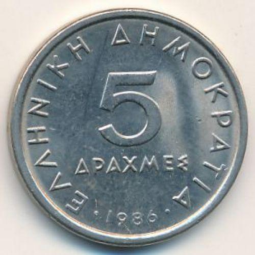 5 драхм 1986 год. Греция